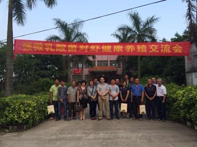 4月17号强微乳酸菌水产养殖技术交流在珠海斗门莲州镇
