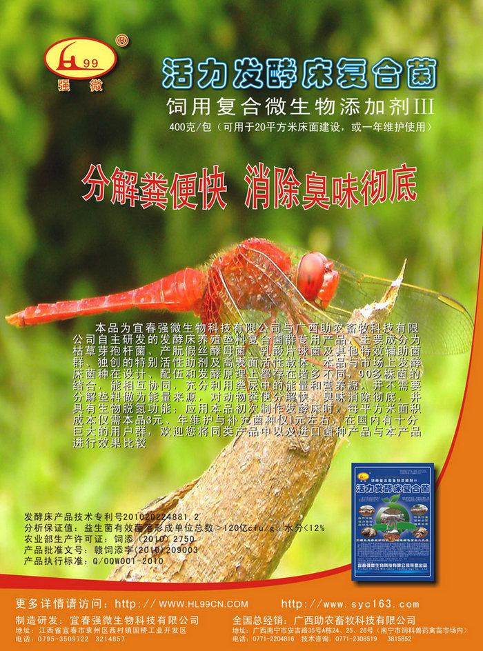 产品招贴广告画已上市--宜春强微生物科技有限公司.